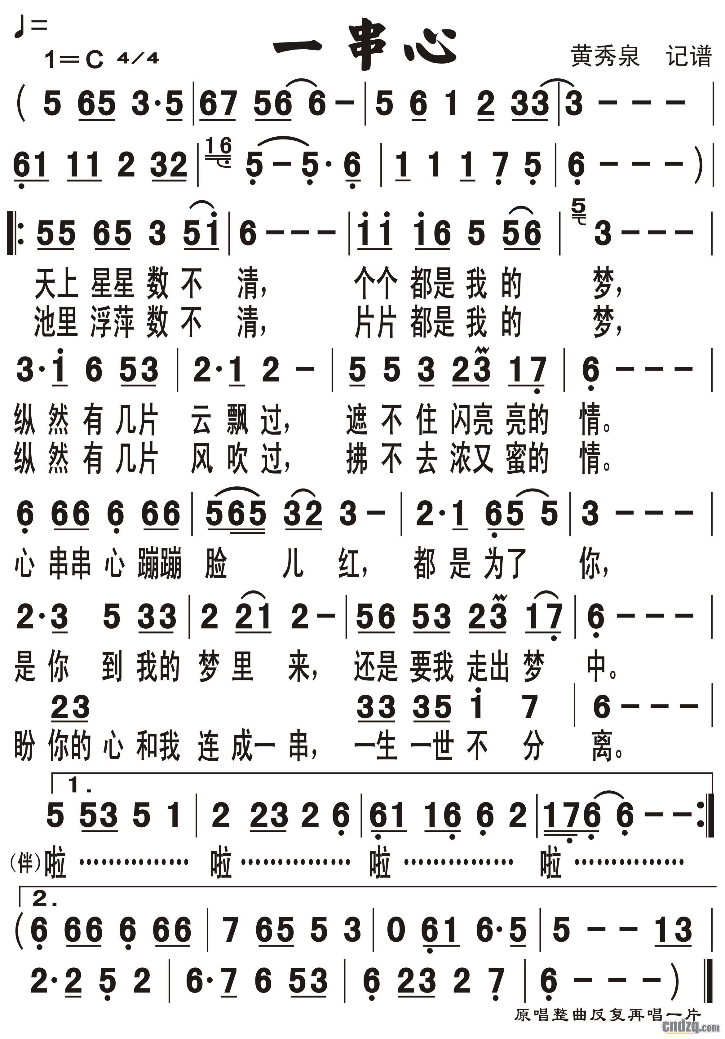 勇敢的心电子琴曲谱_天空之城电子琴曲谱