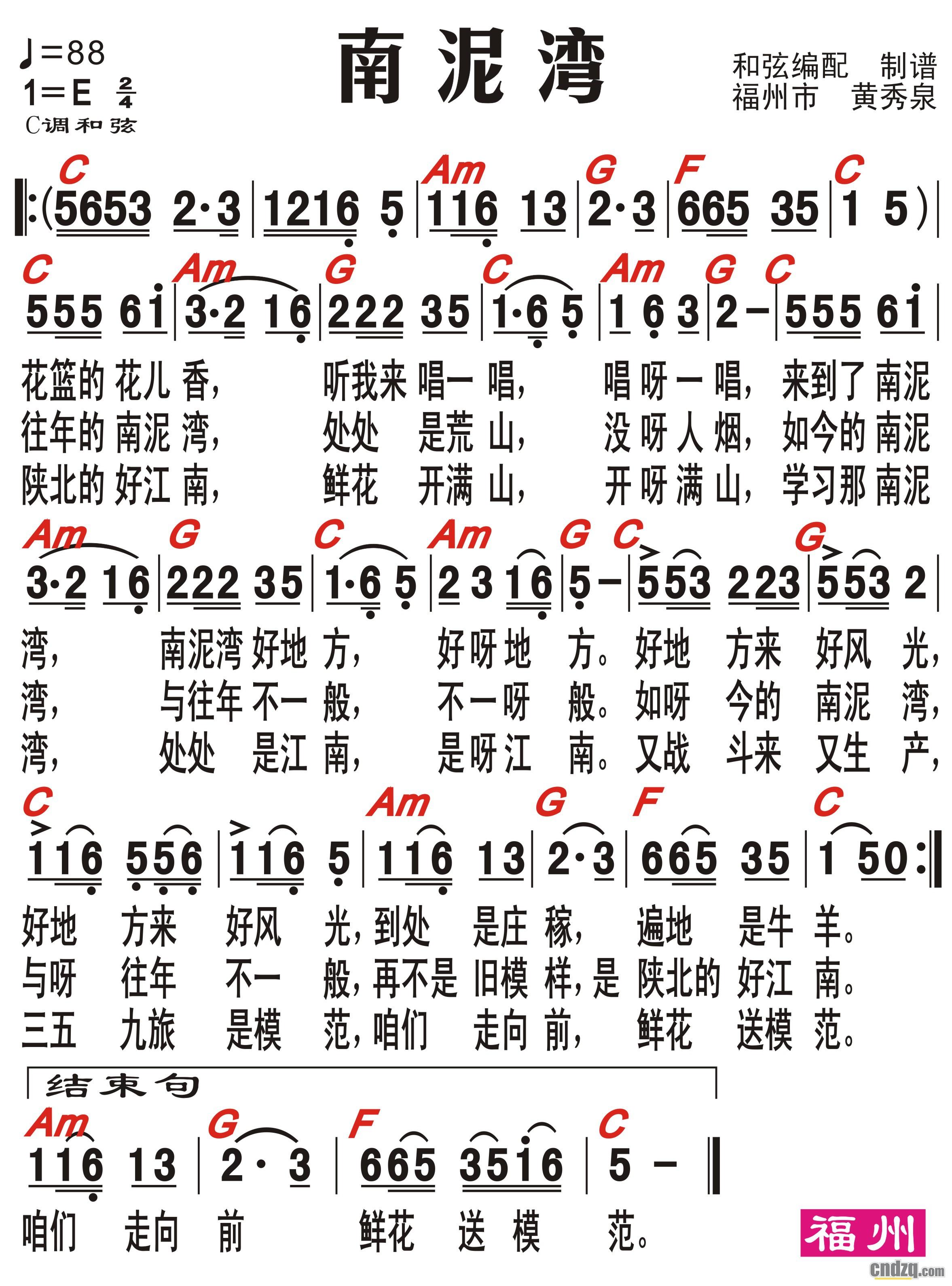 《南泥湾》带和弦简谱正稿-单排键电子琴学习区-中国