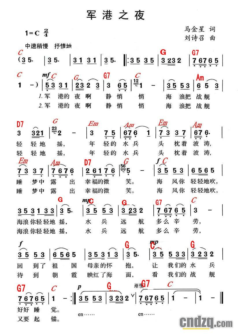 《军港之夜》已成为中国军旅歌曲的海军经典代表曲目.