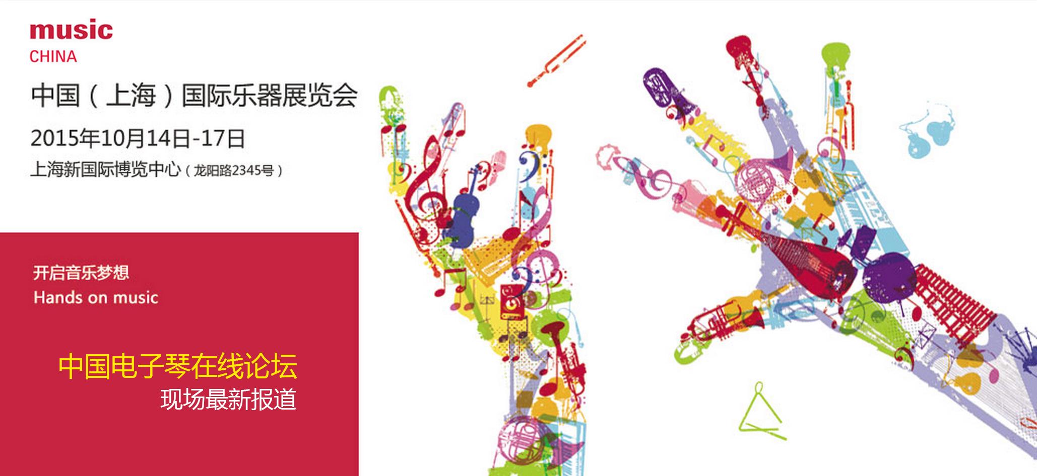 2017 中国(上海)国际乐展第一时间报道!