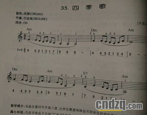 四、实战篇 诸如此类的练习曲,楼主会在寒假时候一一奉上!敬请期待! 选了一首四季歌:(谱子见附件) 1. 确认谱子上所有的和弦都会弹奏 Am 6 1 3 Dm 62 4 E7 #5 7 2 3 2. 确认没有表情记号,力度记号,并且注意到连音线和换气记号,了解了每个乐句的构成。 3. 确定了谱子没有升降号,是a小调的曲子,并且没有临时变音记号 4.
