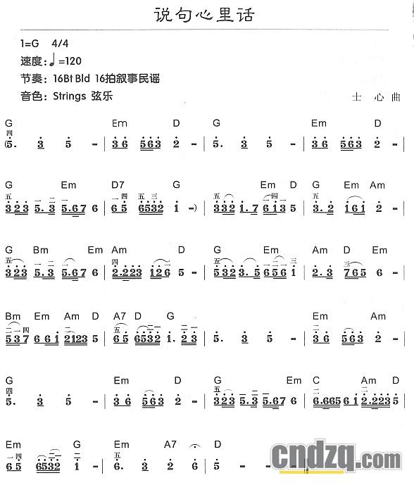 电子琴曲谱《说句心里话》