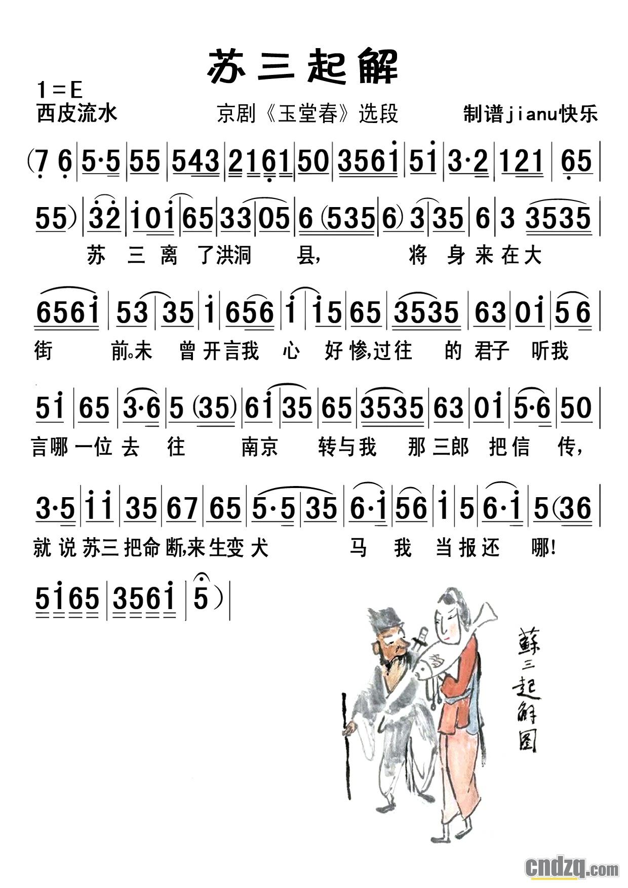 分享 自制高清简谱2 苏三起解