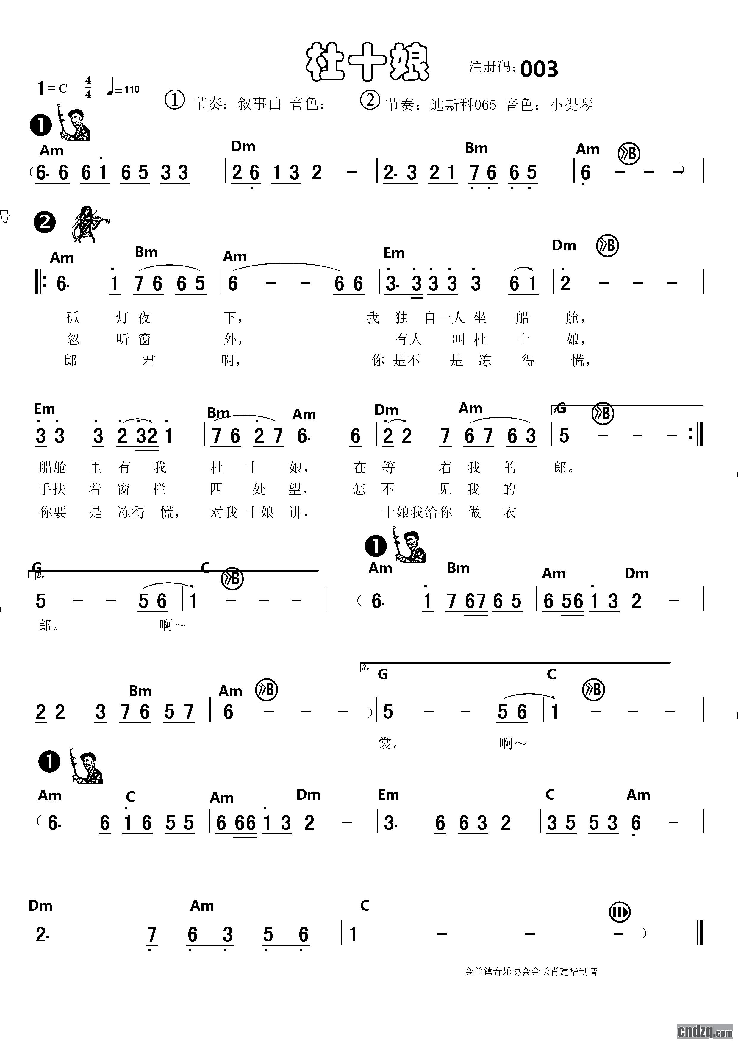式电子琴谱 杜十娘