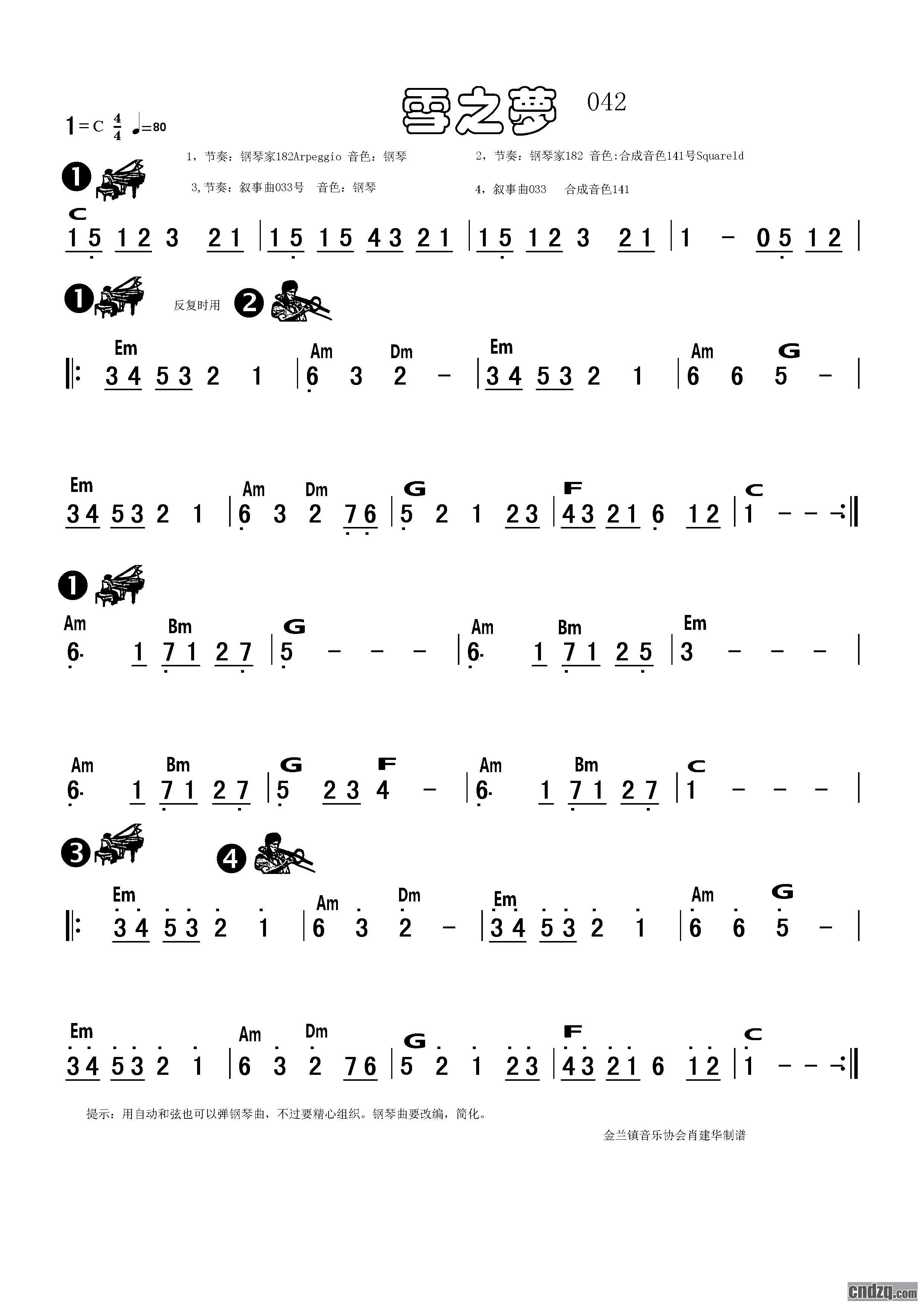 瓜式电子琴谱 雪之梦 钢琴版