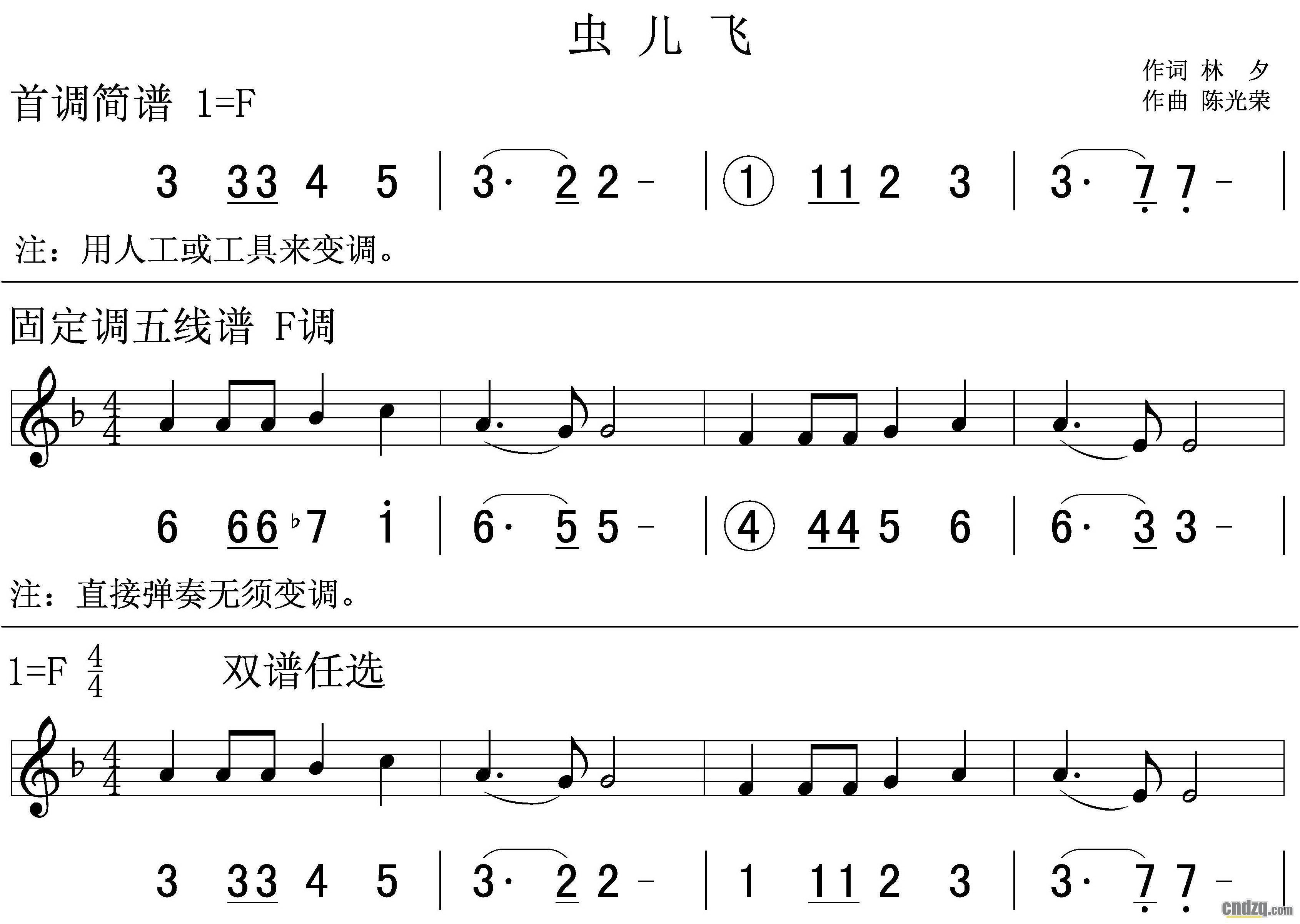图中《虫儿飞》用了三种记谱方法,首调的1=f,即1的发音应为4