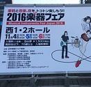 2016年11月7日日本东京乐器展独家报道!