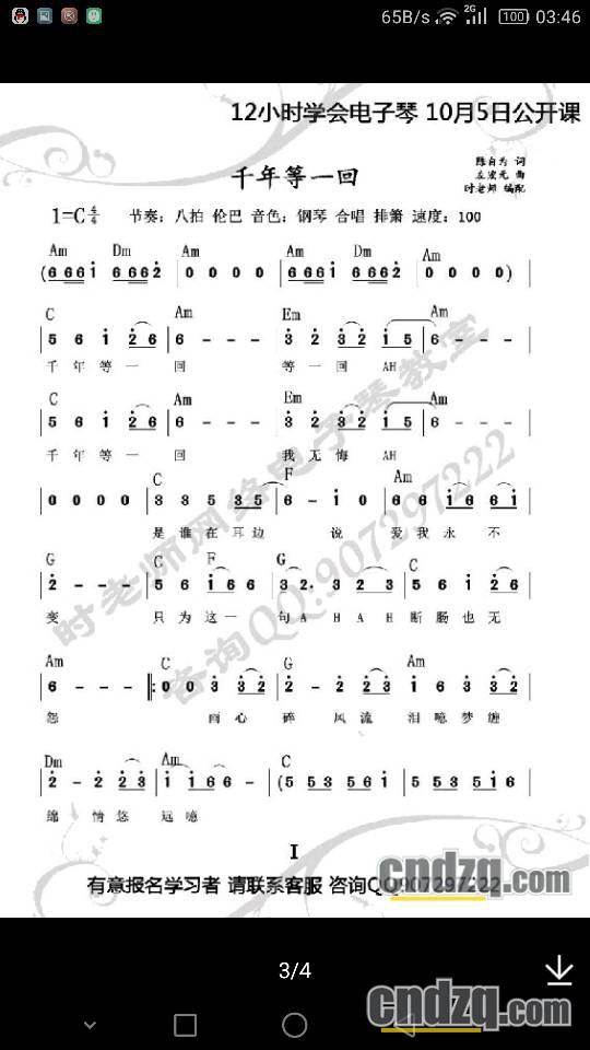 发百几首标和弦的简谱给大家! - 中国电子琴在线论坛图片