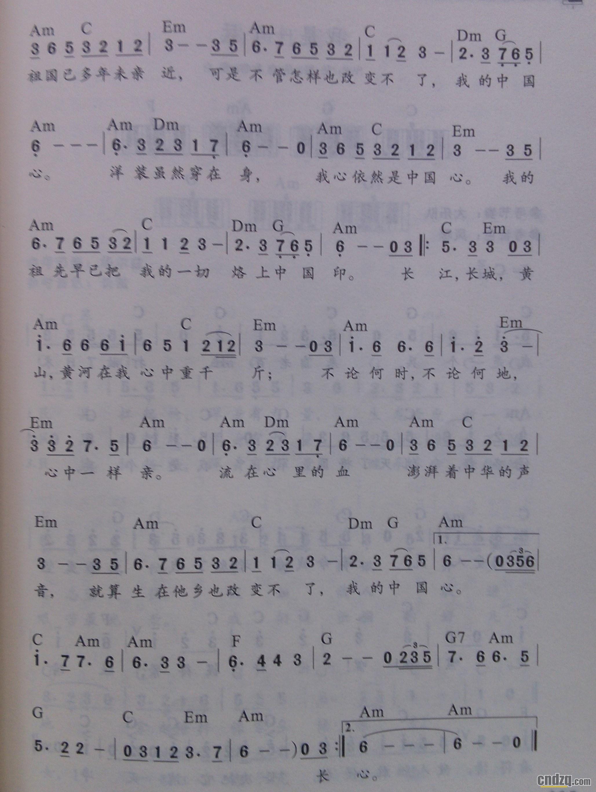 《我的中国心》和弦谱