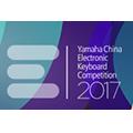 直播中!第二届雅马哈全国电子键盘比赛北京赛区初赛