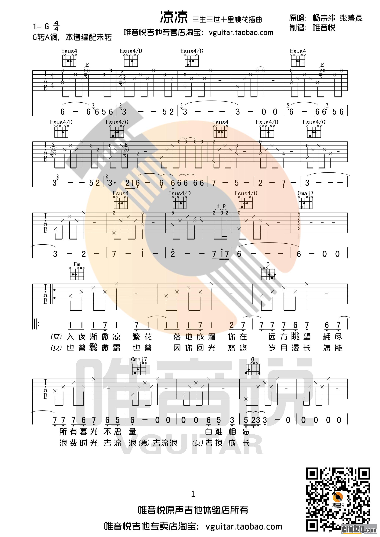 《凉凉》简谱和弦谱下载