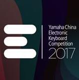 2017第二届雅马哈全国电子键盘比赛决赛纪实报道!