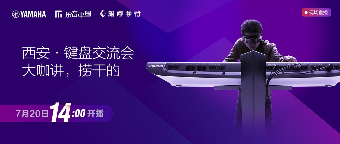 YAMAHA正式发布全新PSR-SX系列编曲键盘:PSR-SX900和PSR-SX700。