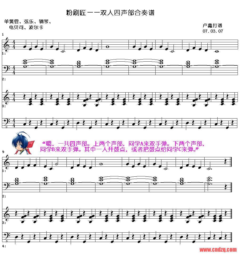 人四声部的合奏谱子 单排键电子琴学习区 中国电子琴在线论坛