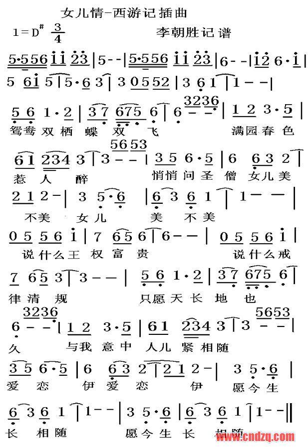 我找到的几个版本的《女儿情》的琴谱 单排键