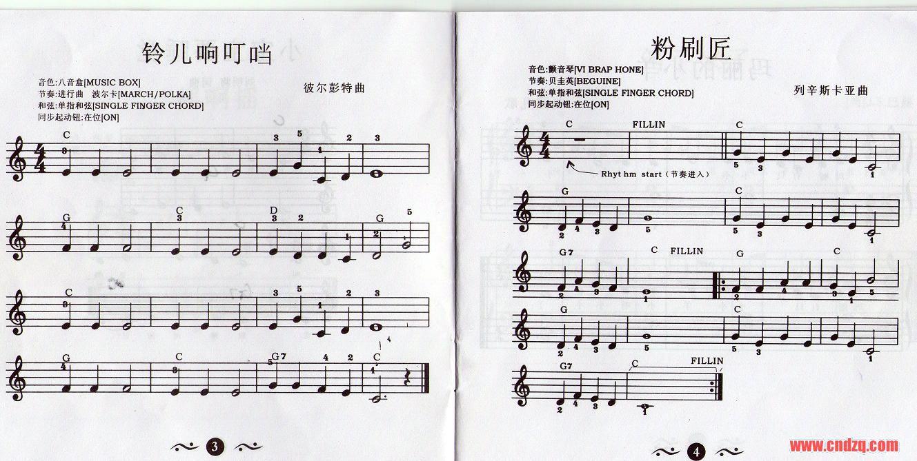 儿童电子琴入门简谱_儿童电子琴入门教程