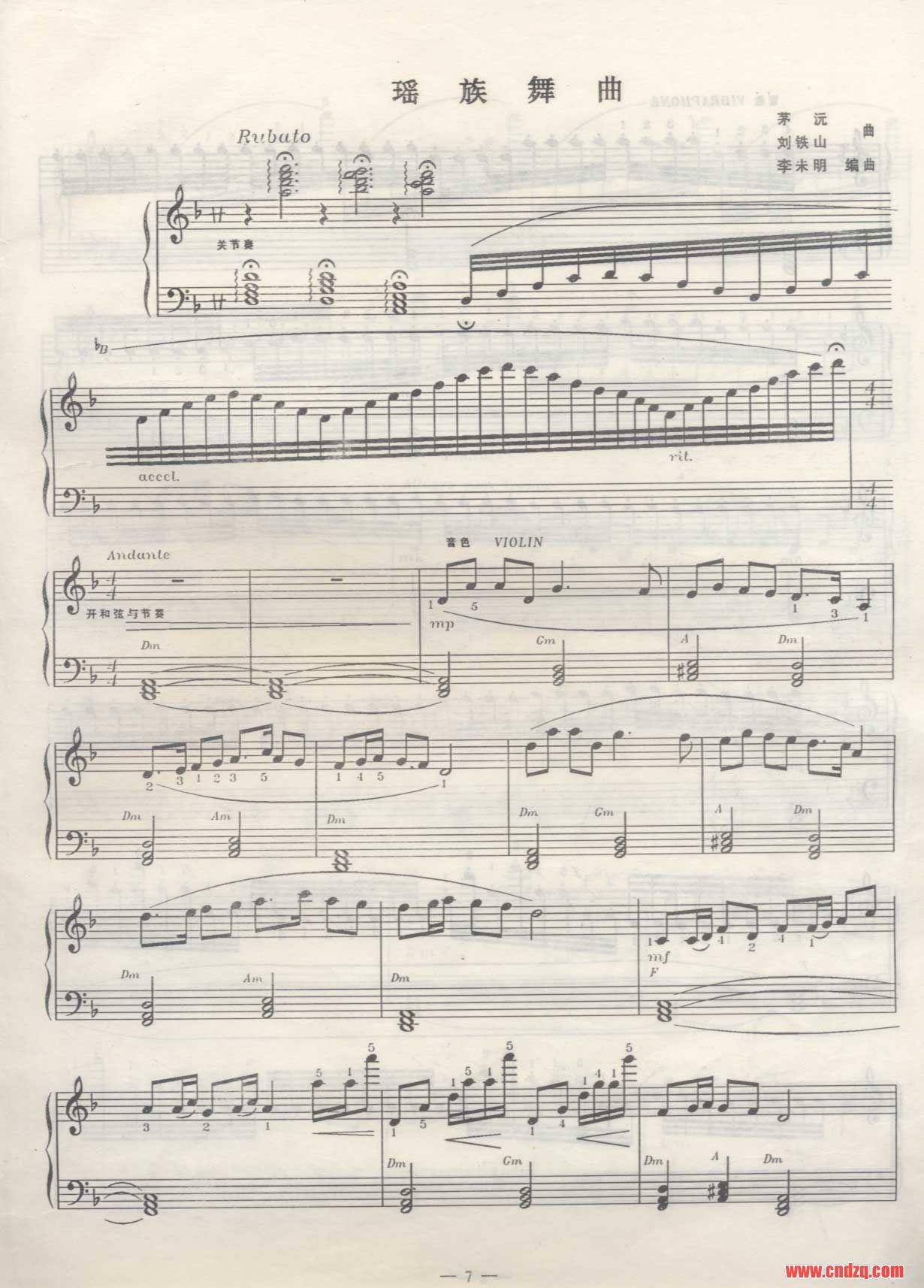 《吉普赛之歌》《瑶族舞曲》