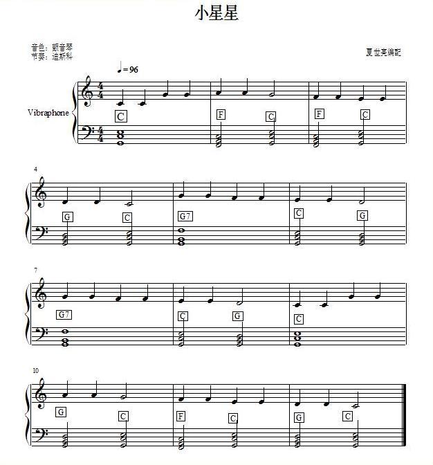 电子琴谱《小星星》