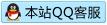 直接联系中国电子琴信息网QQ客服
