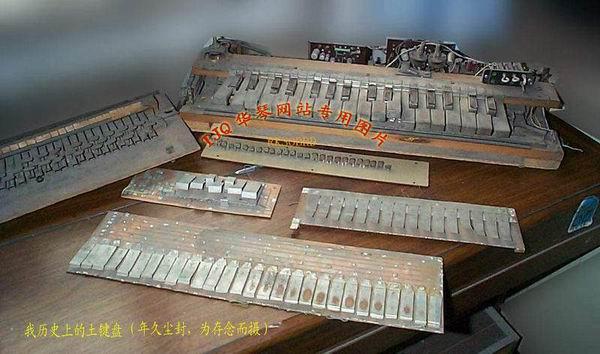 这是1979年接受了国内乐器界近百名专家、学者、和教授鉴定的、获得国家发明奖的第一代弦控式电子乐器(XK-1型)。 当时,中央文化部、中国舞台技术研究所所长、主管全国乐器鉴定的权威学者王湘老前辈,在鉴定会上发言说:我从前不承认电子乐器是乐器,而是一种音乐机器,因为它.